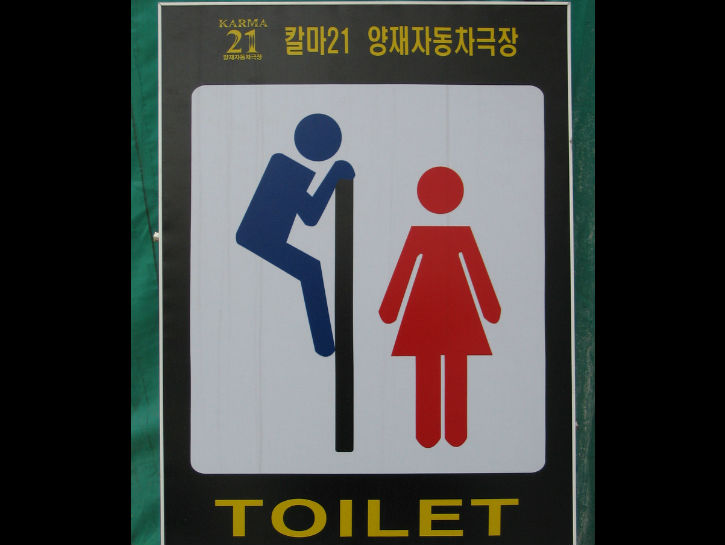 bathroomsigns1
